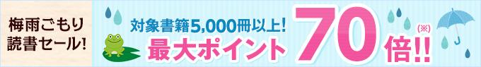 梅雨ごもり読書セール!最大ポイント70倍※!