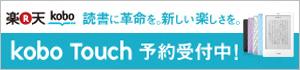 [楽天kobo]kobo Touch 予約受付中!