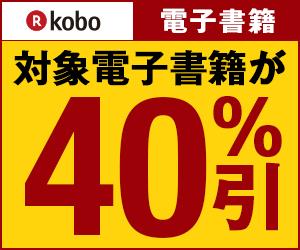 【電子書籍】対象作品が40%引