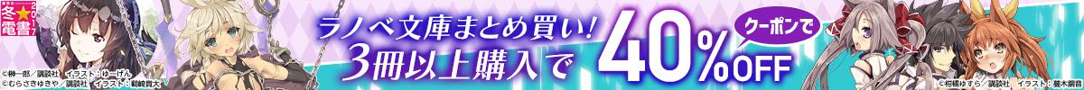 冬☆電書2017 ラノベ文庫まとめ買い