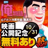 『俺物語!!』10月31日映画公開記念!期間限定無料!