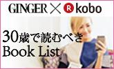 30歳で読むべきBook List