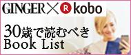 30�Ф��ɤ�٤�Book List