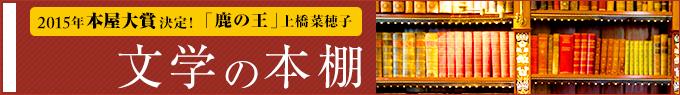 楽天Kobo 文学の本棚