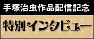 手塚治虫作品配信記念 手塚るみ子さん特別インタビュー