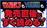 講談社コミック雑誌特集