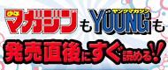 講談社コミック雑誌配信開始記念!