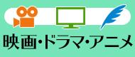 映画・ドラマ・アニメ化 原作特集