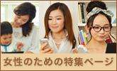 女性向け雑誌、漫画(コミック)を無料で試し読み!