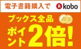 【電子書籍】ブックス全品ポイント2倍!
