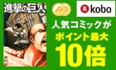 【電子書籍】人気コミックがポイント10倍!