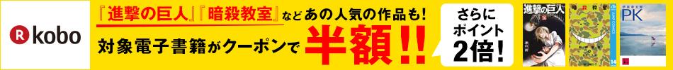 【電子書籍】人気作品が半額!