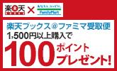 「楽天ブックス@ファミマ受取便」キャンペーン!