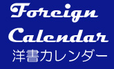 2015年洋書カレンダー、続々入荷中!