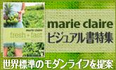 『マリ・クレール』のエッセンスが満載♪