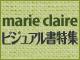 Marie Claireビジュアル書特集