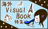 visual BOOK特集