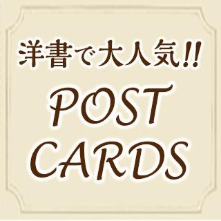 ポストカード特集