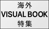 写真集から絵本まで。眺めているだけでも楽しい洋書ビジュアルブック