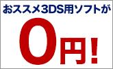 ニンテンドー3DSキャンペーン実施中!