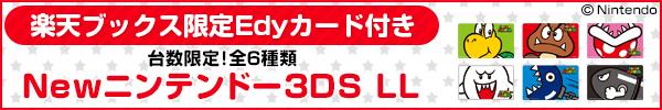 楽天ブックス限定Edy付き!Newニンテンドー3DSLL本体+ACアダプターセット