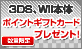 3DS・Wii購入で楽天ポイントギフトカード先着GET!