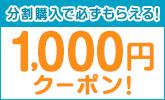 Wii U、Nintendo3DSも分割払いで必ずもらえる1,000円クーポン!