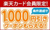 エントリー&条件達成で1,000円分クーポンプレゼント