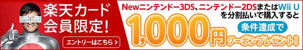 楽天カード限定!Wii UまたはNewニンテンドー3DSを分割払いで購入で1,000円クーポンプレゼントキャンペーン実施中!