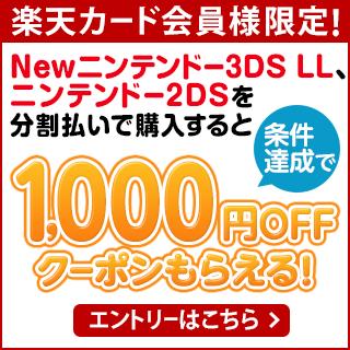 任天堂「3DS LL」「2DS」をラクラク分割購入!1,000円OFFクーポンプレゼントキャンペーン