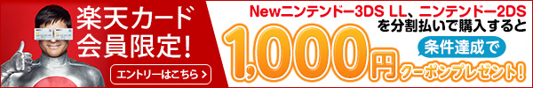 楽天カード限定!Newニンテンドー3DS LL,ニンテンドー2DSを分割払いで購入で1,000円クーポンプレゼントキャンペーン実施中!
