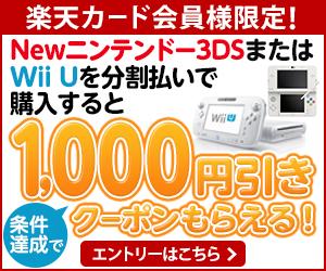 任天堂「Wii U」「3DS」を分割でラクラク購入!1,000円分クーポンプレゼント!