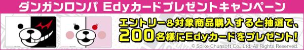 ダンガンロンパシリーズ全タイトル集結記念キャンペーン!今すぐチェック!