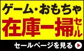 【ゲーム】売切れ御免!ゲームの在庫一掃セール!