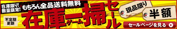 【楽天ブックス】ゲームの在庫一掃セール!