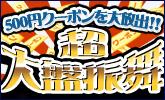 【ゲーム】500円クーポンを大放出!!超大盤振舞