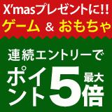 クリスマスプレゼントは楽天ブックスで!