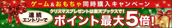 クリスマスにゲームを贈ろう!