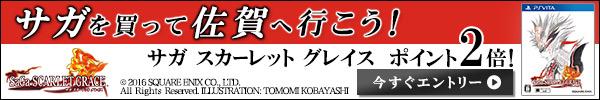 サガ スカーレット グレイスを買って佐賀へ行こう!対象商品ポイント2倍!