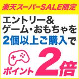 ゲーム・おもちゃ2個以上購入でポイント2倍!