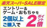 楽天スーパーSALE限定 ゲーム・おもちゃを2個以上ご購入でポイント2倍!