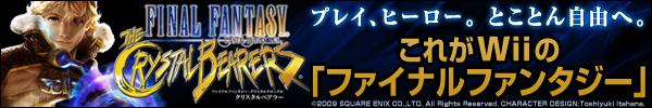 ファイナルファンタジー・クリスタルクロニクル クリスタルベアラー特集ページはこちら!