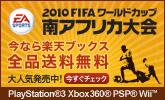 ��2010 FIFA ���ɥ��å� ��եꥫ����