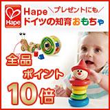 ハペ(Hape)知育おもちゃ特集 ポイント10倍