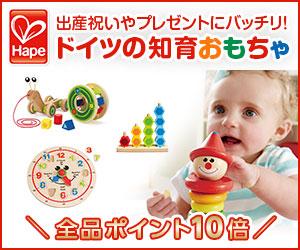 全品ポイント10倍 ハペ(Hape)の知育おもちゃ特集