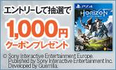 『Horizon Zero Dawn』を買って抽選で1,000円クーポンプレゼント!