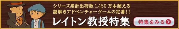 シリーズ累計出荷数1,450万本。謎解きアクションゲームの定番。レイトン特集