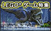 LEGO(R)ブランドの楽しいゲーム一挙ご紹介