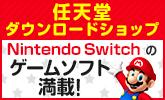 Nintendo Switchダウンロードショップ