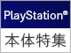 PlayStation特集